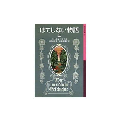 はてしない物語 上(岩波少年文庫 501) [全集叢書]