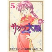 サクラ大戦 5 漫画版(マガジンZコミックス) [コミック]