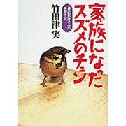 家族になったスズメのチュン―森の獣医さんの動物日記 [単行本]