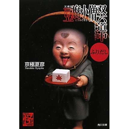 文庫版 豆腐小僧双六道中ふりだし(角川文庫) [文庫]