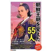 朝鮮王朝を変えた55人―韓国時代劇の主役たち [単行本]