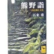 熊野詣―三山信仰と文化(講談社学術文庫) [文庫]