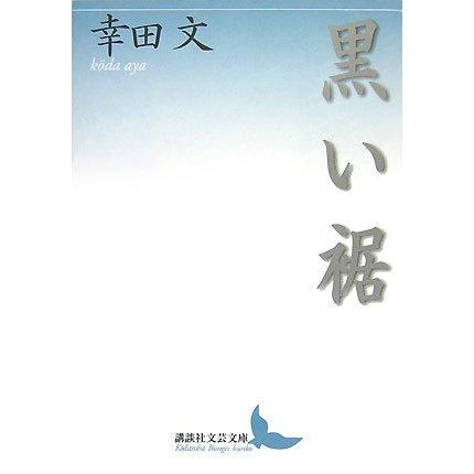 黒い裾(講談社文芸文庫) [文庫]