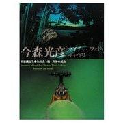 今森光彦ネイチャーフォト・ギャラリー―不思議な生命に出会う旅・世界の昆虫 [単行本]