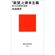 「欲望」と資本主義―終りなき拡張の論理(講談社現代新書〈1150〉) [新書]