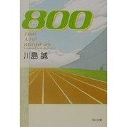 800(角川文庫) [文庫]