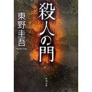 殺人の門(角川文庫) [文庫]
