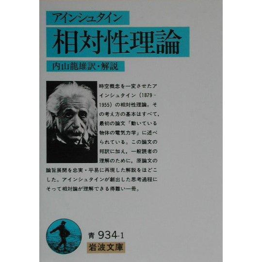 相対性理論(岩波文庫) [文庫]
