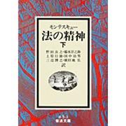 法の精神〈下〉(岩波文庫) [文庫]