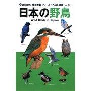 日本の野鳥 増補改訂版 (フィールドベスト図鑑〈Vol.8〉) [図鑑]