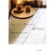 恋をしよう。夢をみよう。旅にでよう。(角川文庫) [文庫]