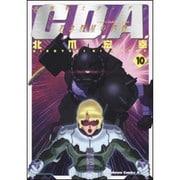機動戦士ガンダムC.D.A.若き彗星の肖像 10(角川コミックス・エース 90-10) [コミック]