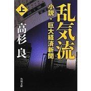 乱気流〈上〉―小説・巨大経済新聞(角川文庫) [文庫]