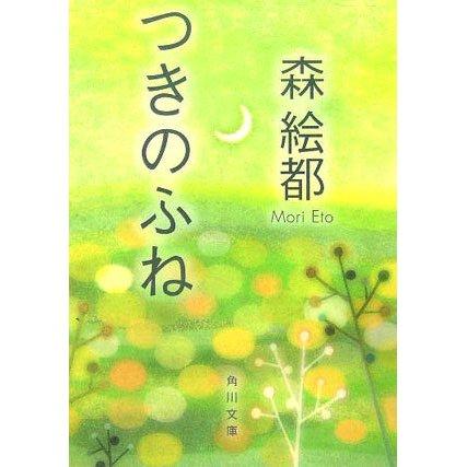 つきのふね(角川文庫) [文庫]