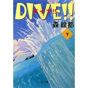 DIVE!!〈下〉(角川文庫) [文庫]
