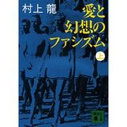 愛と幻想のファシズム〈上〉(講談社文庫) [文庫]