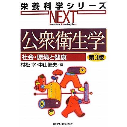 公衆衛生学―社会・環境と健康 第3版 (栄養科学シリーズNEXT) [全集叢書]