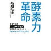 酵素力革命―若返り酵素「ニューザイム」を活性化させる生き方 [単行本]
