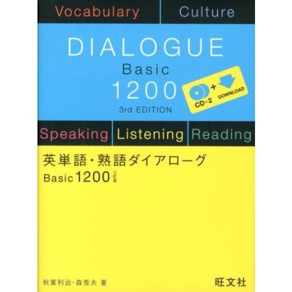 英単語・熟語ダイアローグBasic1200 3訂版 [単行本]