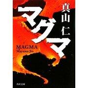 マグマ(角川文庫) [文庫]