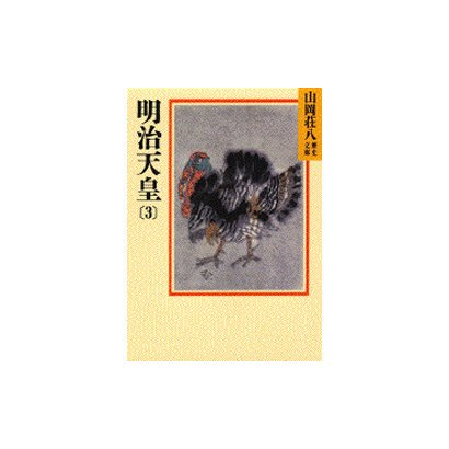 明治天皇〈3〉(山岡荘八歴史文庫〈88〉) [文庫]