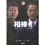 相棒―警視庁ふたりだけの特命係(朝日文庫) [文庫]