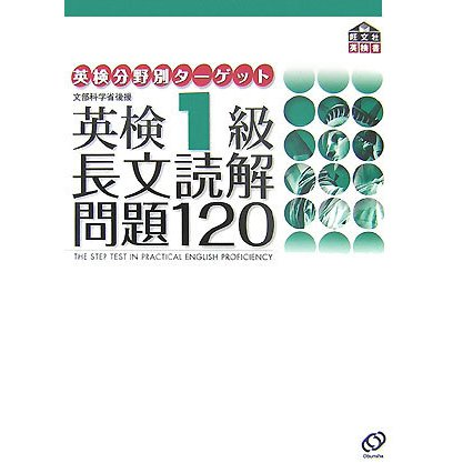 英検1級 長文読解問題120 [単行本]