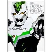 舞台TIGER&BUNNY THE LIVE公式ビジュアルブック [単行本]