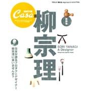 柳宗理-SORI YANAGI A DESIGNER 新装版-日本が誇るプロダクトデザイナー、柳宗理に会いませんか?(マガジンハウスムック CASA BRUTUS) [ムックその他]