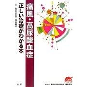 痛風・高尿酸血症―正しい治療がわかる本(EBMシリーズ) [全集叢書]