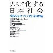 リスク化する日本社会―ウルリッヒ・ベックとの対話 [単行本]
