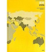 インフォグラフィクス 原発―放射性廃棄物と隠れた原子爆弾 [単行本]