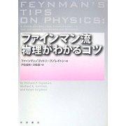 ファインマン流物理がわかるコツ [単行本]