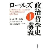 ロールズ政治哲学史講義〈1〉 [単行本]