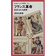 フランス革命―歴史における劇薬(岩波ジュニア新書) [新書]
