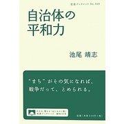 自治体の平和力(岩波ブックレット) [全集叢書]