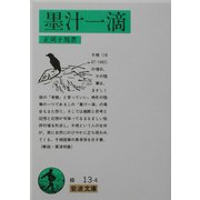 墨汁一滴 改版 (岩波文庫) [文庫]