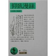 仰臥漫録 改版 (岩波文庫) [文庫]