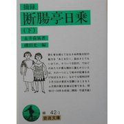 摘録 断腸亭日乗〈下〉(岩波文庫) [文庫]