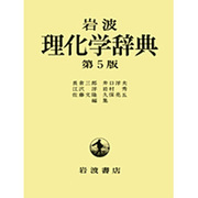 岩波理化学辞典 第5版 [事典辞典]