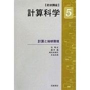 岩波講座計算科学〈5〉計算と地球環境 [全集叢書]