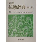 岩波仏教辞典 第二版 [事典辞典]