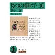 桜の森の満開の下・白痴 他十二篇(岩波文庫) [文庫]