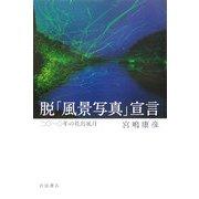 脱「風景写真」宣言―二〇一〇年の花鳥風月 [単行本]