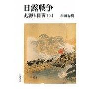 日露戦争―起源と開戦〈上〉 [単行本]