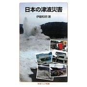 日本の津波災害(岩波ジュニア新書) [新書]