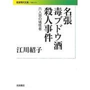 名張毒ブドウ酒殺人事件―6人目の犠牲者(岩波現代文庫) [文庫]