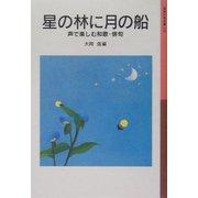 星の林に月の船―声で楽しむ和歌・俳句(岩波少年文庫) [全集叢書]