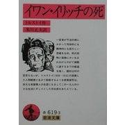 イワン・イリッチの死 改版 (岩波文庫) [文庫]