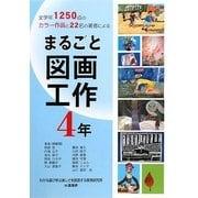まるごと図画工作 4年―全学年1250点のカラー作品と22名の著者による [単行本]